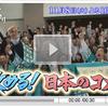 今夜放送!ガイアの夜明け「攻める!日本のコメ」で青天の霹靂のPR戦略だよー!の画像