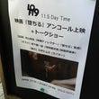 11.5 映画「堕ち…