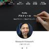 充実したプロフィールページはWeb運用の第一歩の画像
