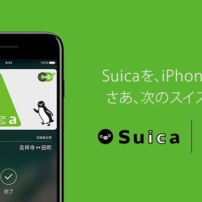 【iPhone】Apple Pay(モバイルSuica)の注意点の記事に添付されている画像