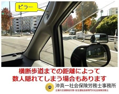 右折車と歩行者の事故 | 神戸で交通安全を願う社労士のブログ