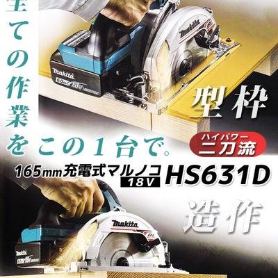 【新製品】マキタ 165mm充電式マルノコ HS631Dの記事に添付されている画像