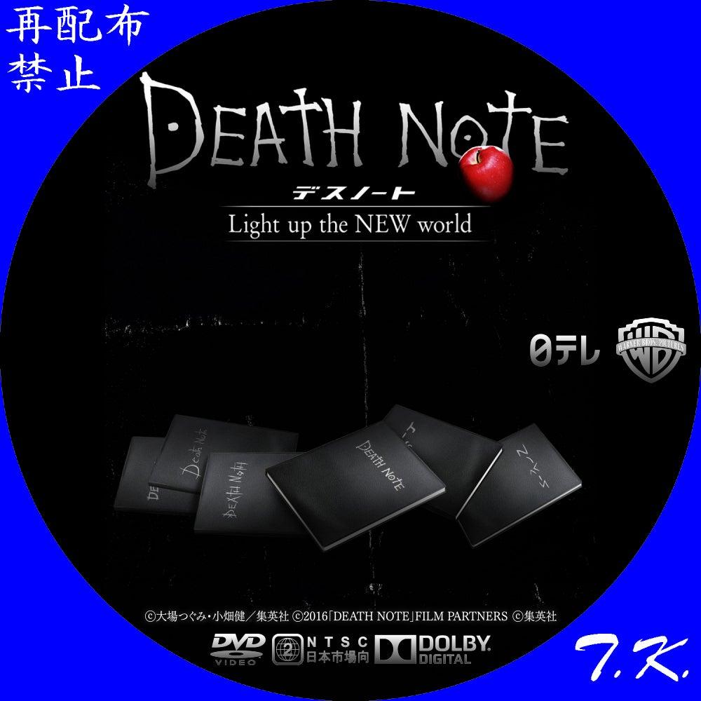 デスノート light up the new world 海砂