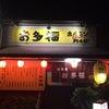 お多福 福岡県筑後市山ノ井の画像