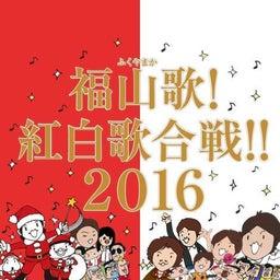 福山歌!紅白歌合戦2016