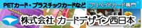 カードデザイン西日本