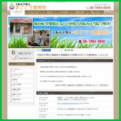 大阪市平野区 鍼施術と骨盤矯正 整骨院