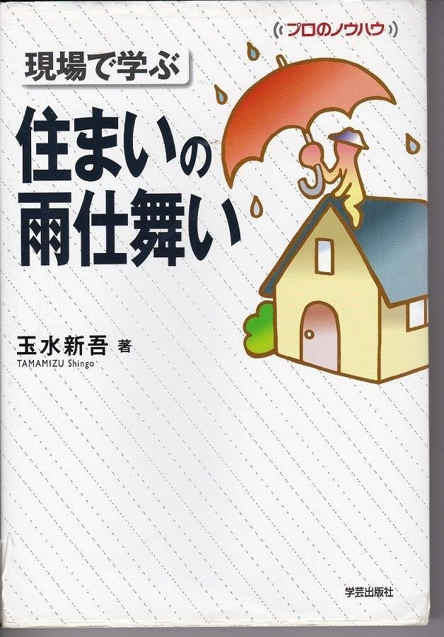 雨漏り診断士の教科書-その1「現場で学ぶ住まいの雨仕舞」の記事より