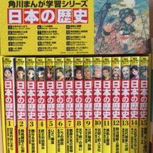 日本の歴史を漫画で