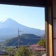 富士山の見える家に引…