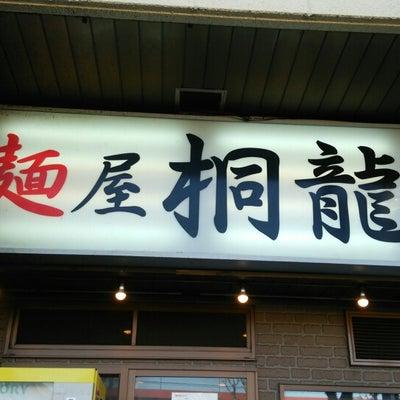 麺屋 桐龍(2)~ガツンとまぜそば編~の記事に添付されている画像