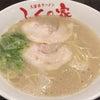 ラーメン 350円 ふくの家 福岡県久留米市の画像