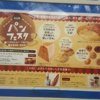神戸そごう パンフェスタ の記事に添付されている画像