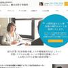 【制作実績】社会保険労務士のWordPressサイトを制作させていただきましたの画像