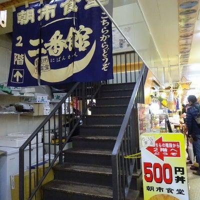 函館朝市えきに市場「朝市食堂 二番館」の記事に添付されている画像