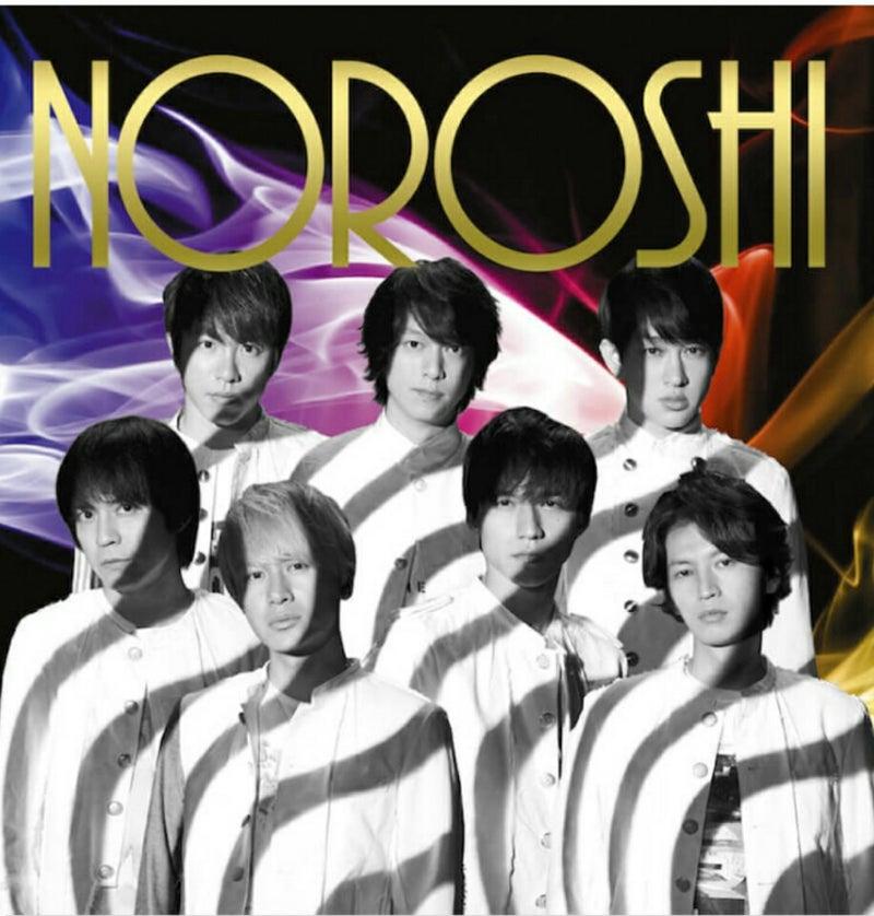 noroshi 関 ジャニ ダウンロード