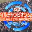 【マイルCS2016…