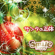 ※【Smileber…