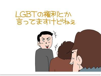 ゲイ 漫画 隠したい