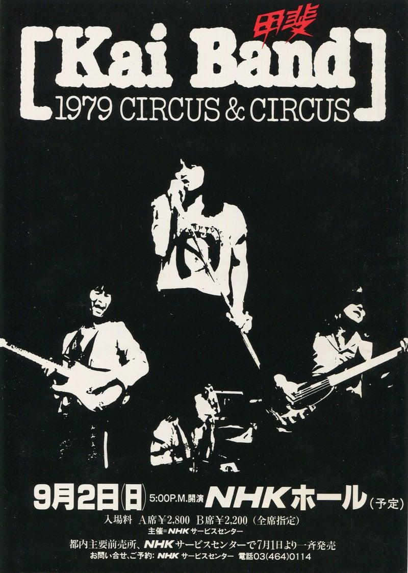 甲斐バンド 1979(中編) 感触(...