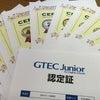 GTEC Juniorの結果とスコアーレポートの画像