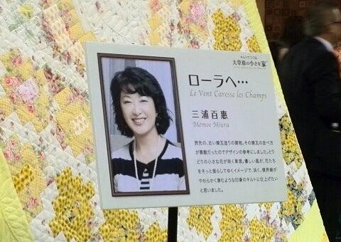 キルト 山口 百恵 「三浦百恵」さんが40年ぶりに新著を出版 顔写真付きで女性週刊誌も泣いて喜ぶ