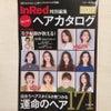 『InRedヘアカタログ☆発売中〜』^〜^♪の画像