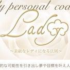 Lady セルフイメージを楽しむ女性であること。。。♡の記事より