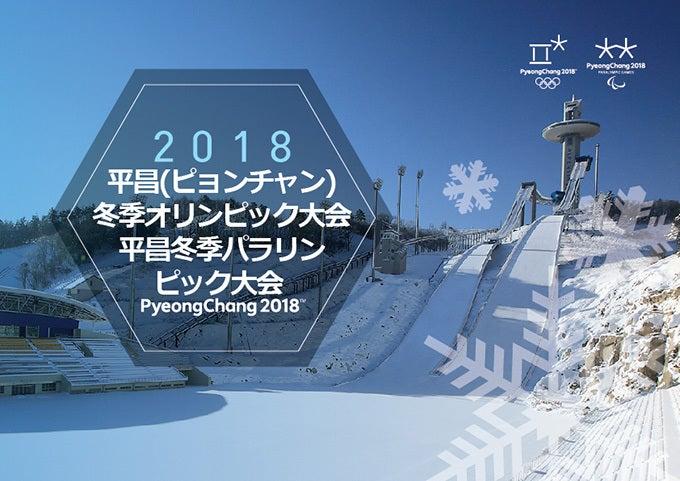 「平昌パラリンピック」の画像検索結果