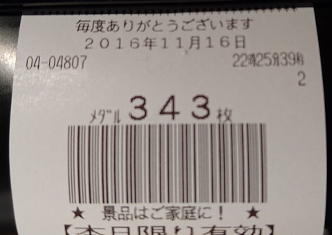 161116_20