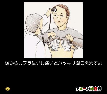 頭から貝ブラは少し痛いとハッキリ聞こえますよ