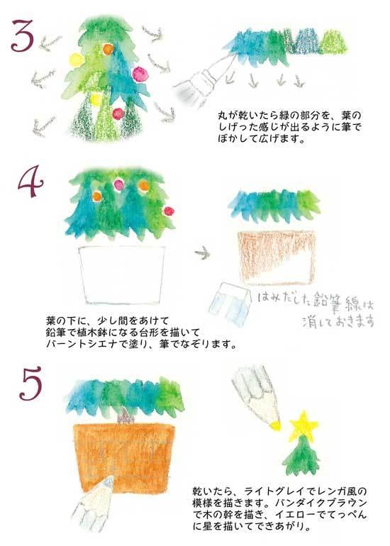 シーズンなのでクリスマスツリーの描き方水彩色鉛筆で 珠樹