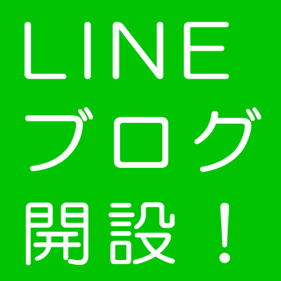 LINEブログ