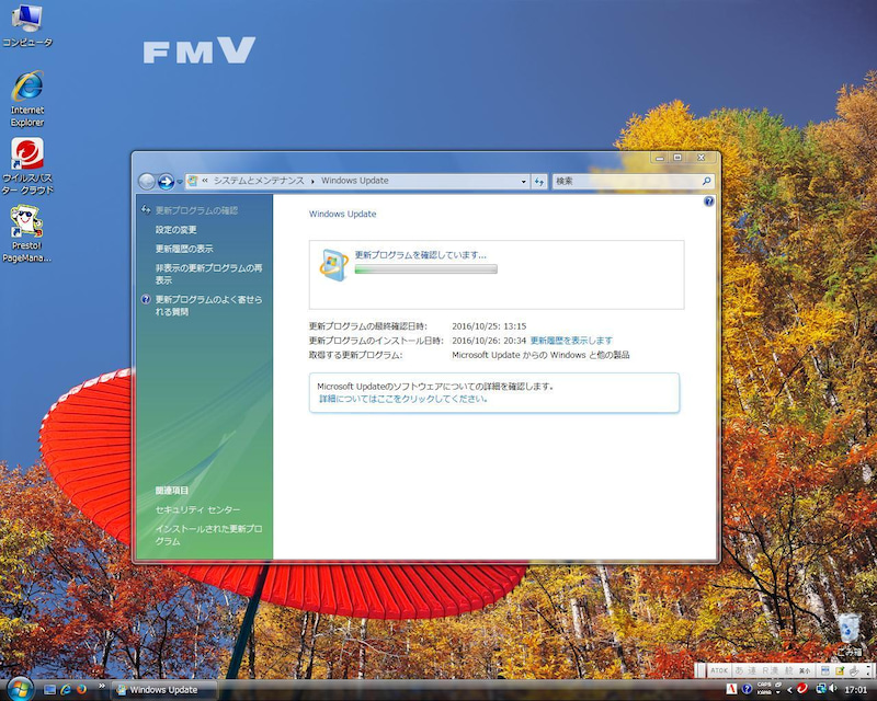 アップデート カタログ windows