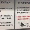 ラーメン 630円 無邪気 福岡県福岡市博多区博多駅前3丁目の画像