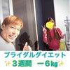 【3週間 ー6kg】ブライダルダイエット!!!の画像