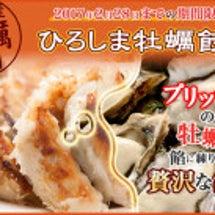 ひろしま牡蠣餃子を販…