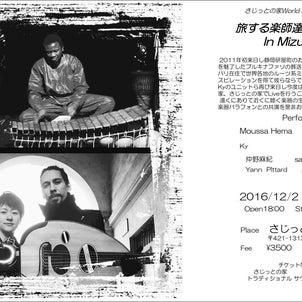旅する楽師達のオアシス in Mizumiiroの画像