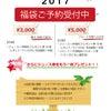 2017年福袋 予約受付中の画像