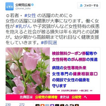 再)日本医療政策機構…