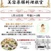 """""""美容&健康実践講座☆新春スタート""""の画像"""
