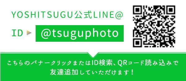 YOSHITSUGU公式LINE@友達追加バナー