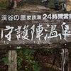 守護陣温泉 熊本県阿蘇郡小国町西里守護陣 の画像