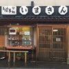 あか牛丼 1,680円 いまきん食堂 熊本県阿蘇市 内牧温泉の画像