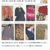 【リサイクル・ブティック】洋服やアクセサリーのリサイクルショップをオープンします!の画像