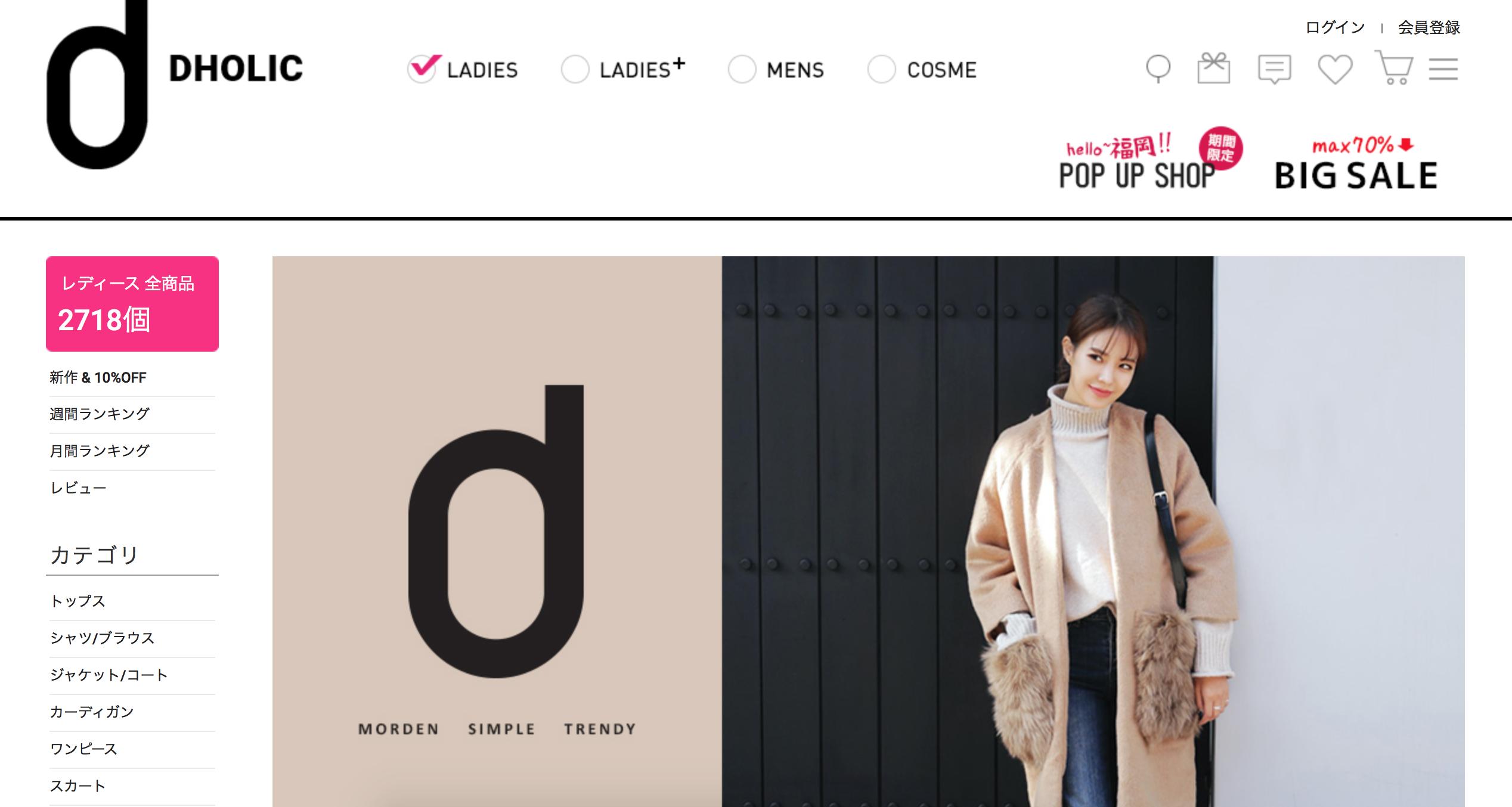 韓国ファッション通販サイト比較