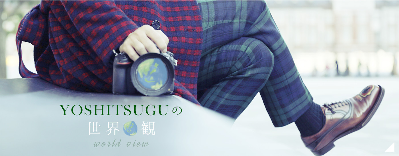 YOSHITSUGUの世界観