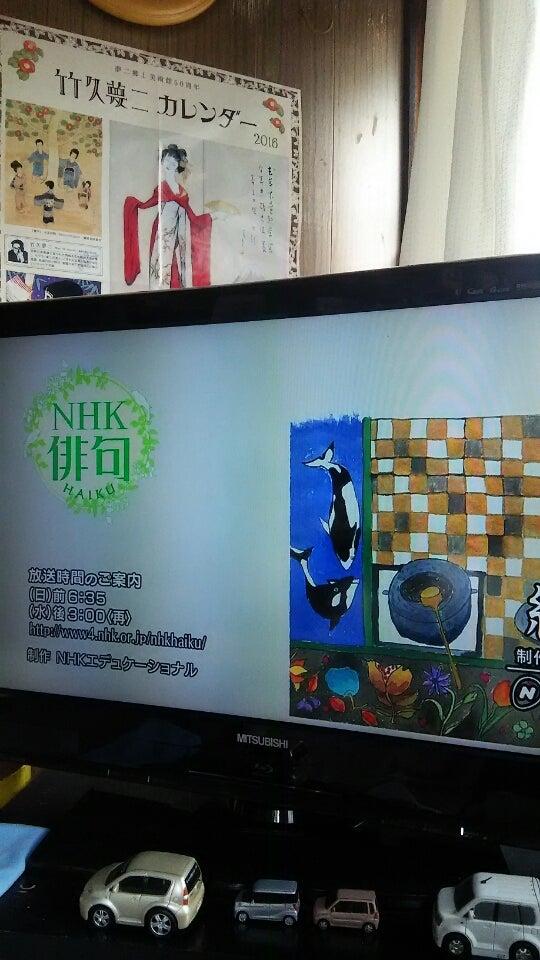 NHK俳句 | 矢野照美でございます...