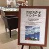 渡辺美香子ウインター展の画像