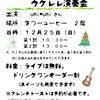 クリスマス ウクレレ演奏会★の画像